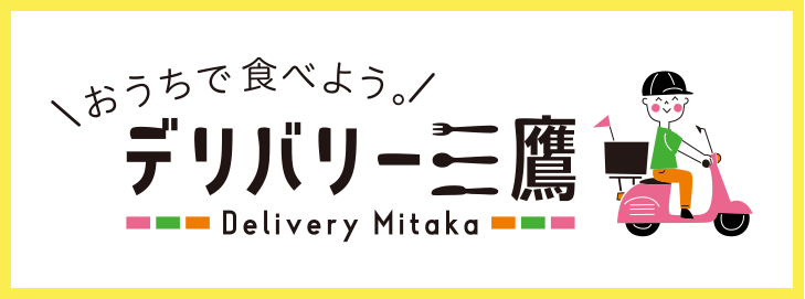 Delivery_mitaka